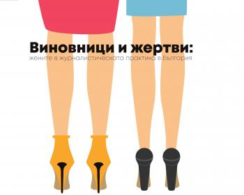Membres d'APC en 2017 : Les femmes modifient la pratique du journalisme en Bulgarie