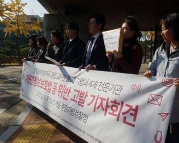 APC members in 2017: Jinbonet opposes indiscriminate use of personal information based on big data in Korea