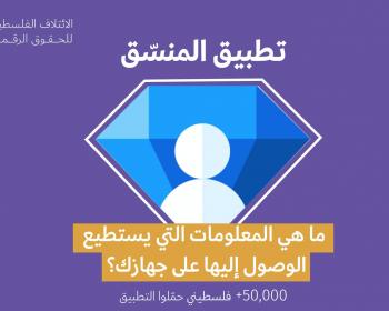 "7amleh: Palestinian Digital Rights Coalition warns against phone application ""The Coordinator"""