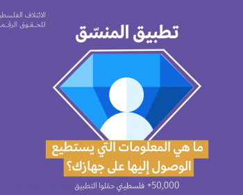 "7amleh: Palestinian Digital Rights Coalition warns against phone application ""The Coordinator"""