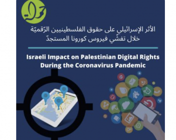 Israeli impact on Palestinian digital rights during the coronavirus pandemic