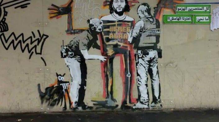 Image source: 100 Days for Alaa (https://100daysforalaa.net/en/media/57)
