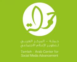 7amleh-The Arab Center for Social Media Advancement